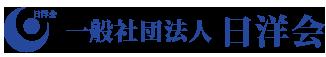 一般社団法人日洋会公式ホームページ