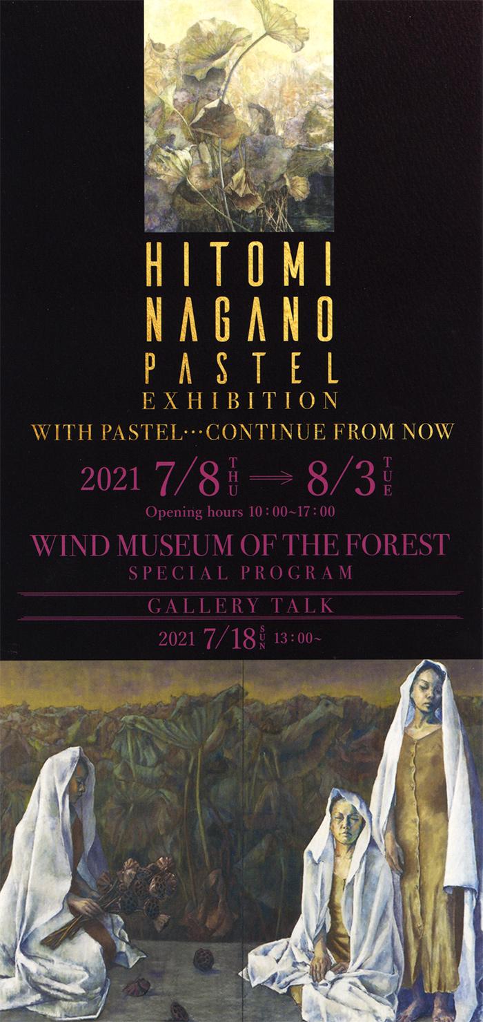 長野ひとみパステル画展(2021年7月8日~開催)
